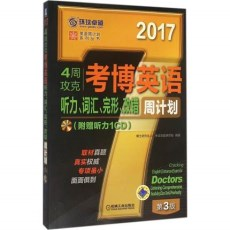 4周攻克考博英语听力、词汇、完形、改错周计划  第3版_(2017 第3版)