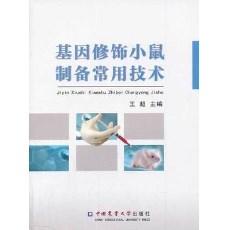 基因修饰小鼠制备常用技术_王超主编_2013年