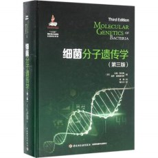 细菌分子遗传学  第3版_(美)斯尼德著 杨勇译_2016年