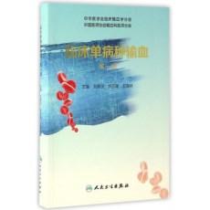 临床单病种输血(第一册)_刘景汉,李志强,王海林主编_2017年