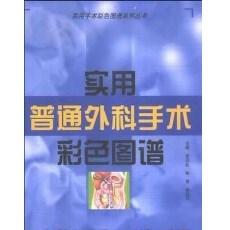 实用普通外科手术彩色图谱_李衍杭主编_2002年