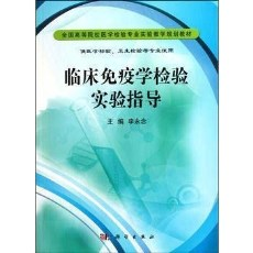 临床免疫学检验实验指导 李永念主编_2012年_13013160