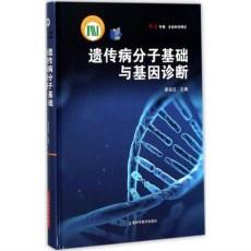 遗传病分子基础与基因诊断_曾溢滔主编_2017年