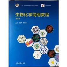 生物化学简明教程  第5版_张丽萍,杨建雄主编_2015年