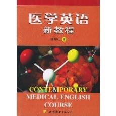 医学英语新教程_杨明山著_2005年