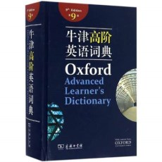 牛津高阶英语词典  第9版_(英)霍恩比著_2016年