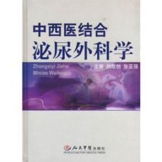 中西医结合泌尿外科学_刘猷枋,张亚强主编_2007年