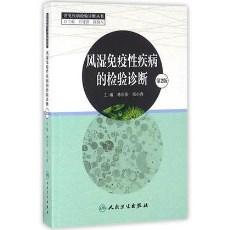 风湿免疫性疾病的检验诊断  第2版_林向阳,朱小春主编_2016年