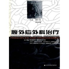 腹外疝外科治疗_郭仁宣,苏东明主译_2003年