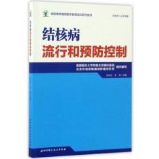 结核病流行和预防控制_刘宇红,李亮主编_2017年