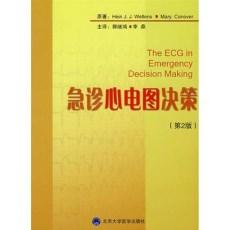 急诊心电图决策(第2版)_郭继鸿主译_2008年