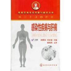 感染性疾病与肝病_胡爱荣,邢延清主编_2014年
