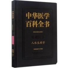 中华医学百科全书  基础医学  人体生理学_唐朝枢主编_2017年