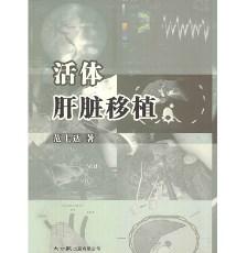 活体肝脏移植_范上达编_2008年(彩图)