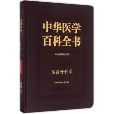 中华医学百科全书 临床医学 显微外科学_侯春林主编_2016年(彩图)