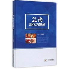 急诊消化内镜学_陈维顺主编_2017年(彩图)