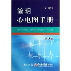 简明心电图手册  第3版_周玉珍主编_2013年