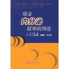 瑞金内分泌疑难病例选_宇光主编_2007年