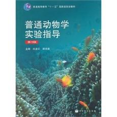 普通动物学实验指导 第3版_刘凌云,郑光美主编_2010年