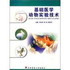 基础医学动物实验技术_刘玉林,张琰,胡玉珍主编_2008年