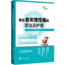 常见老年慢性病的防治及护理_徐军主编_2016年