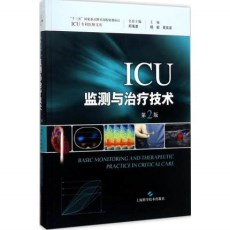 ICU监测与治疗技术  第2版_杨毅,黄英姿主编_2018年