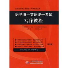 医学博士英语统一考试写作教程_梁平编著_2010年
