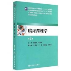 临床药理学  第2版_魏敏杰,杜智敏主编_2014年