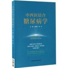 中西医结合糖尿病学_谢春光,陈秋主编_2017年