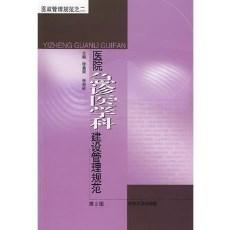 医院急诊医学科建设管理规范 第2版_张劲松,徐鑫荣主编_2009年
