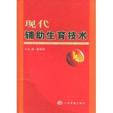 现代辅助生育技术_黄荷凤主编_2003年
