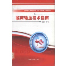 临床输血技术指南_杨勤峰编著_2011年