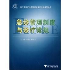 急诊管理制度与诊疗常规_徐少文等主编_2008年