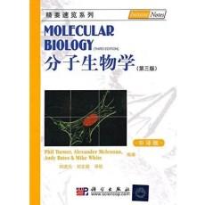 分子生物学  第3版(中译版)精要速览系列_(英)特纳著 刘进元译_2010年