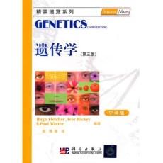 遗传学  第3版(中译版)精要速览系列_(英)弗莱彻编著 张博译_2010年