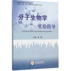分子生物学实验指导_刘静主编_2015年