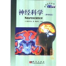 神经科学(中译本)精要速览系列_(英)朗斯塔夫著 韩济生主译_2006年