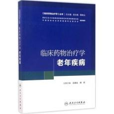 临床药物治疗学  老年疾病_王建业,胡欣主编_2017年