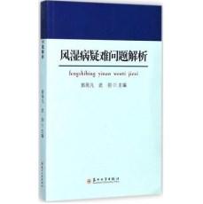 风湿病疑难问题解析_郭雨凡,武剑主编_2017年