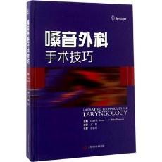 嗓音外科手术技巧(美)克拉克·罗森编 方锐译_2017年(彩图)