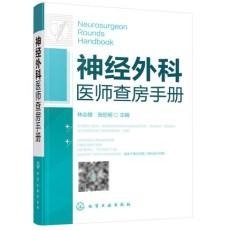 神经外科医师查房手册_林志雄主编_2018年