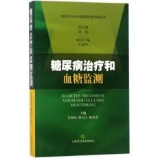 糖尿病治疗和血糖监测_汪海东,陆大江,陈向芳主编_2017年