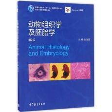 动物组织学及胚胎学(第2版)_彭克美主编_2016年( 彩图)