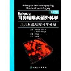 Ballenger耳鼻咽喉头颈外科学  小儿耳鼻咽喉科学分册_李大庆译_2012年(彩图)