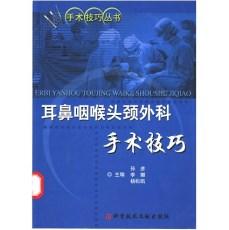 耳鼻咽喉头颈外科手术技巧_孙彦主编_2004年