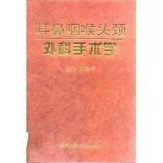 耳鼻咽喉头颈外科手术学_黄鹤年主编_1995年