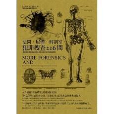 法医·尸体·解剖室:犯罪搜查216问_莱尔著_2013年