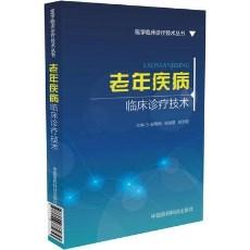 老年疾病临床诊疗技术_赵瑞娟,杨俊慧,段凯强主编_2016年