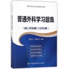 普通外科学习题集 副主任医师 主任医师_刘文志主编_2018年