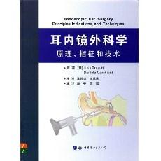 耳内镜外科学  原理  指征和技术_赵宇主译_2018年(彩图)